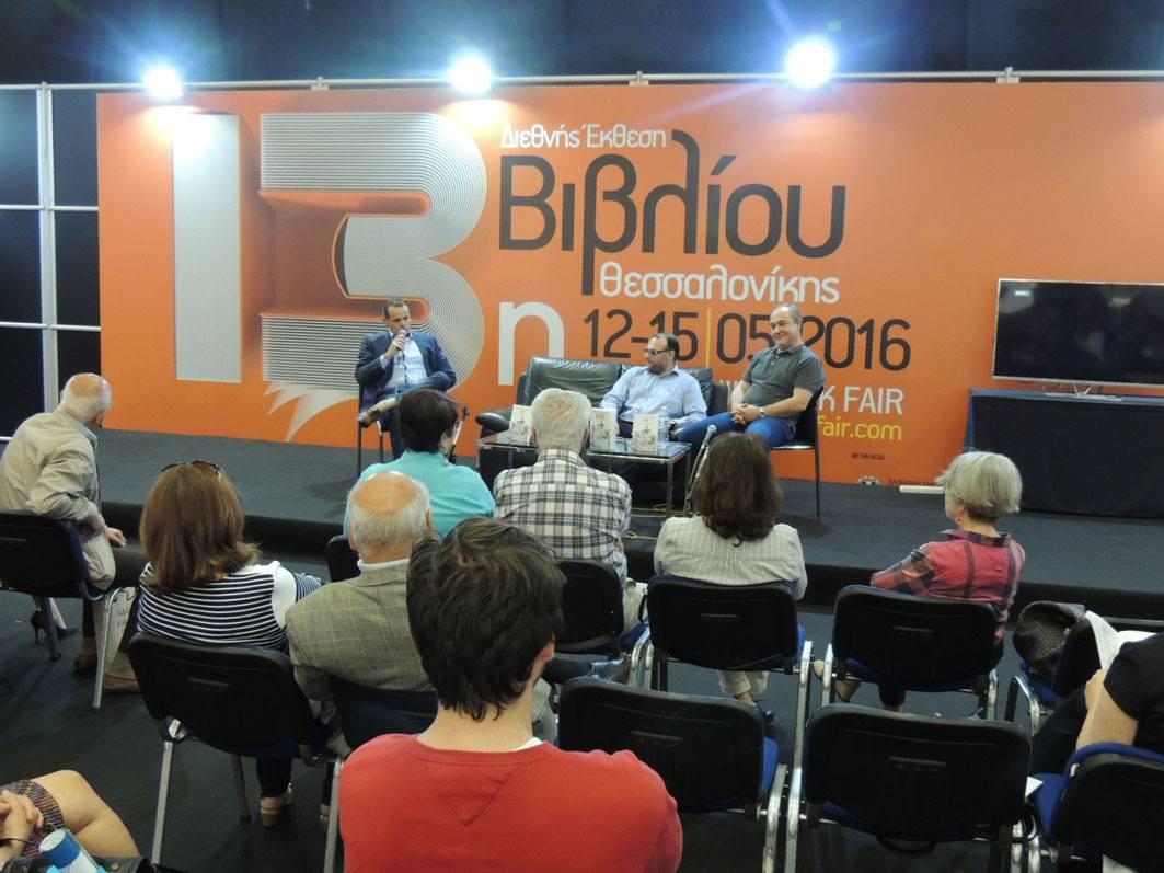 Participation fran aise au salon du livre ambassade de for Salon du livre france